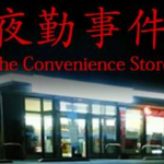 ocean of games - Free DownloadThe Convenience Store