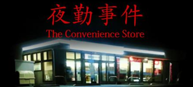 Free DownloadThe Convenience Store