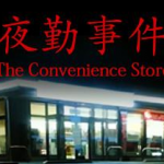 ocean of games - The Convenience Store Free Download